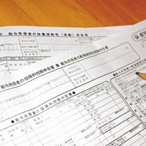 国民健康保険控除の書き方で延滞金がある場合の記入例は?