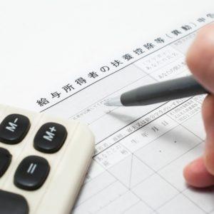 生命保険料控除の添付方法とコピーの可否と添付は義務なのか?